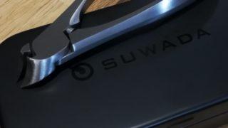 SUWADA爪切り CLASSIC(L)